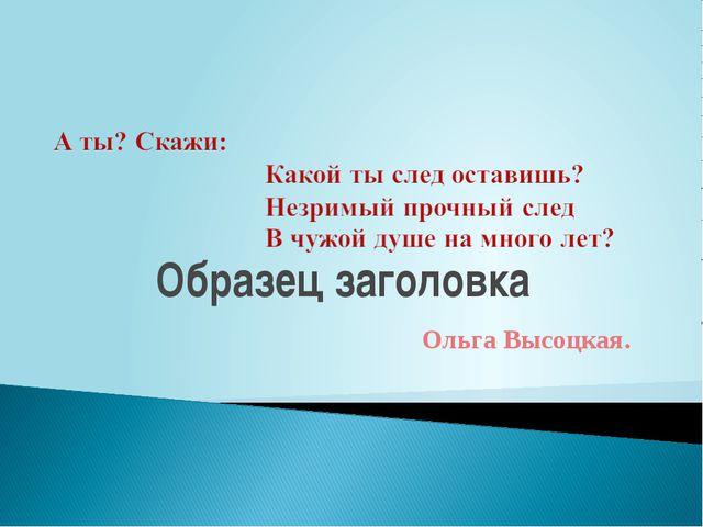 Ольга Высоцкая.