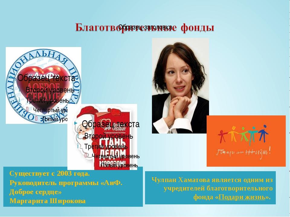 Существует с 2003 года. Руководитель программы «АиФ. Доброе сердце» Маргарита...