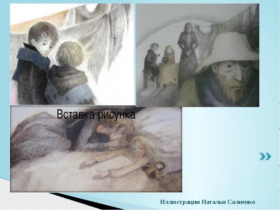 Иллюстрации Натальи Салиенко