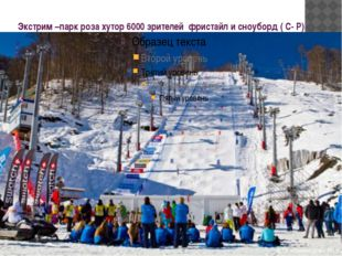 Экстрим –парк роза хутор 6000 зрителей фристайл и сноуборд ( С- Р)