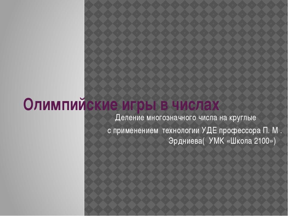 Олимпийские игры в числах Деление многозначного числа на круглые с применение...