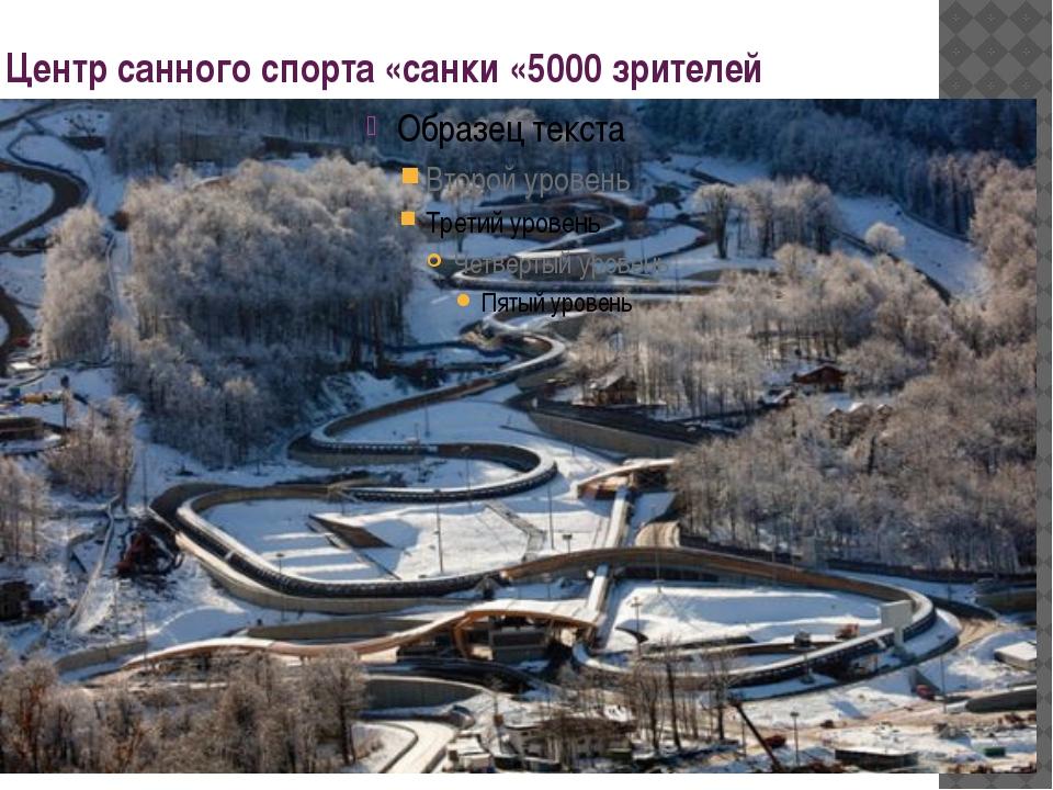 Центр санного спорта «санки «5000 зрителей