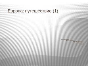 Европа: путешествие (1) Выполнила работу: Учитель географии МБОУ «Краснолесск