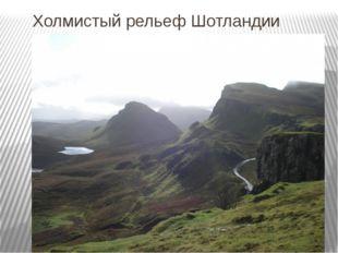 Холмистый рельеф Шотландии
