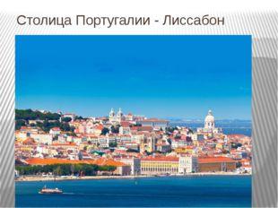 Столица Португалии - Лиссабон