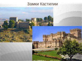 Замки Кастилии