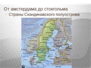 От амстердама до стокгольма Страны Скандинавского полуострова