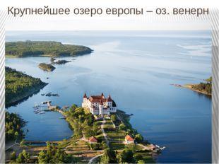 Крупнейшее озеро европы – оз. венерн
