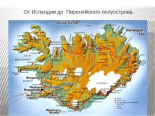 От Исландии до Пиренейского полуострова.