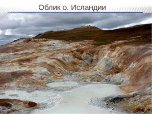 Облик о. Исландии