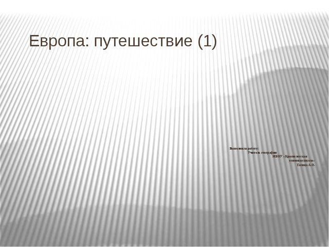 Европа: путешествие (1) Выполнила работу: Учитель географии МБОУ «Краснолесск...