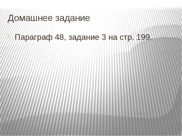 Домашнее задание Параграф 48, задание 3 на стр. 199.