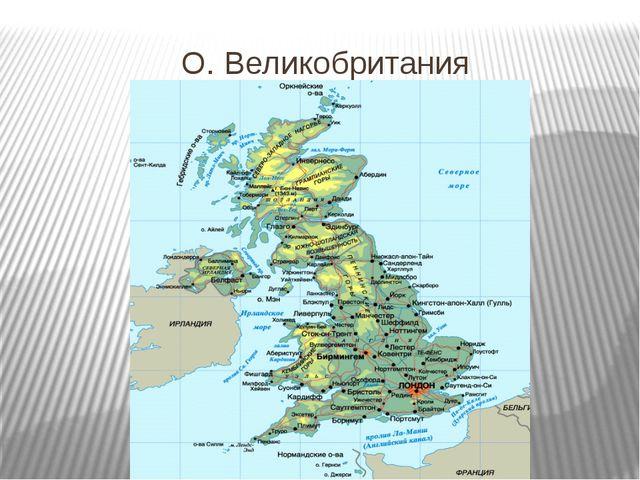 О. Великобритания