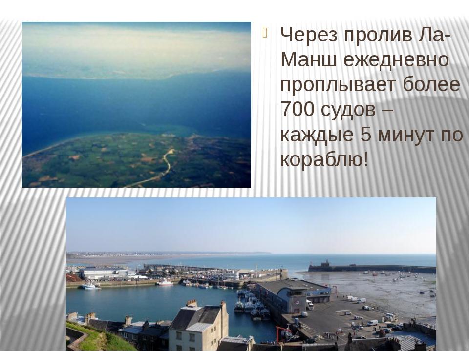 Через пролив Ла-Манш ежедневно проплывает более 700 судов – каждые 5 минут п...