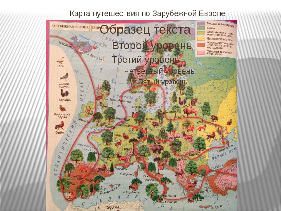 Карта путешествия по Зарубежной Европе