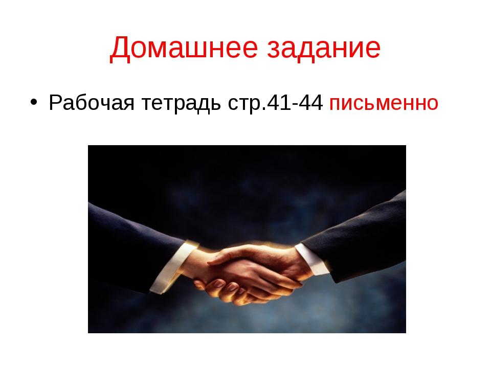 Домашнее задание Рабочая тетрадь стр.41-44 письменно