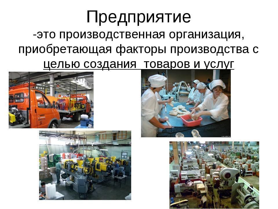 Предприятие -это производственная организация, приобретающая факторы производ...