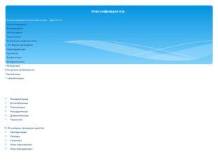 Классификация игр 1.Согласно дидактическим целям игры делятся на: Актуализиру