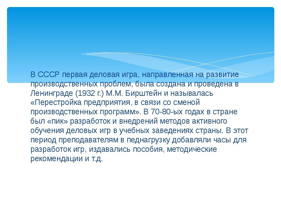 В СССР первая деловая игра, направленная на развитие производственных проблем...