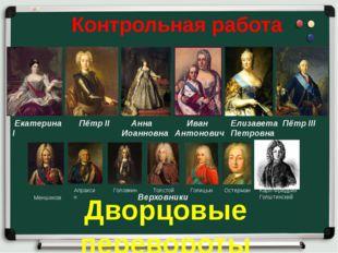 Контрольная работа Дворцовые перевороты Екатерина I Пётр II Анна Иоанновна Ве