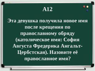 А12 Эта девушка получила новое имя после крещения по православному обряду (ка