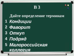 В 3 Дайте определение терминам 1 Кондиции 2 Фаворит 3 Откуп 4 Подряд 5 Малоро