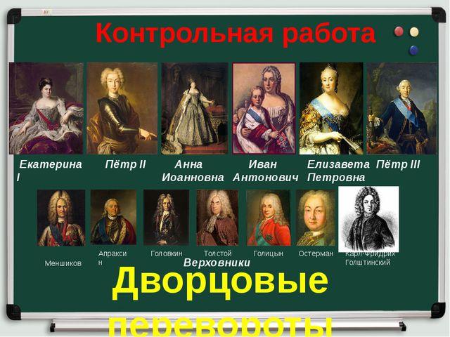 Контрольная работа Дворцовые перевороты Екатерина I Пётр II Анна Иоанновна Ве...