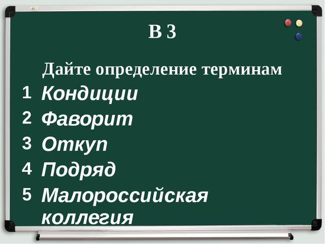 В 3 Дайте определение терминам 1 Кондиции 2 Фаворит 3 Откуп 4 Подряд 5 Малоро...