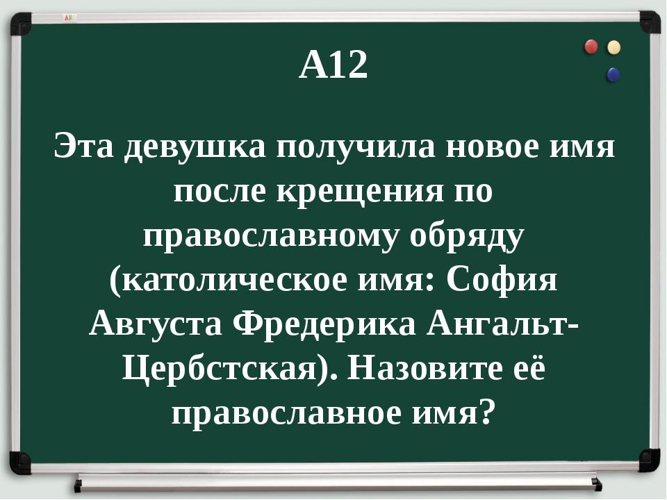 А12 Эта девушка получила новое имя после крещения по православному обряду (ка...