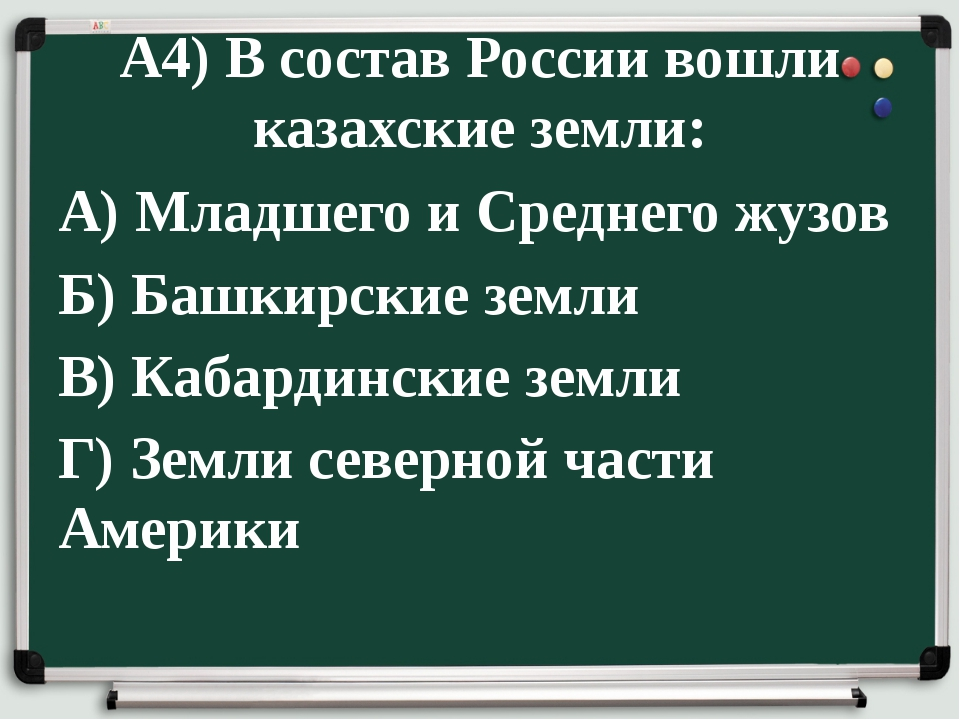А4) В состав России вошли казахские земли: А) Младшего и Среднего жузов Б) Ба...