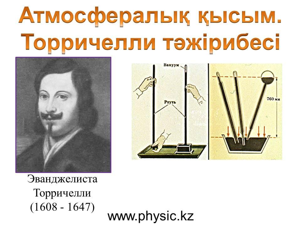 http://www.physic.kz/wp-content/uploads/2012/02/7_93-94_Torrichelly.jpg