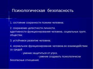 Психологическая безопасность 1. состояние сохранности психики человека; 2. со