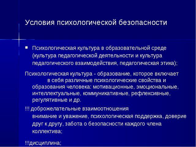 Условия психологической безопасности Психологическая культура в образовательн...