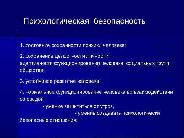 Психологическая безопасность 1. состояние сохранности психики человека; 2. со...