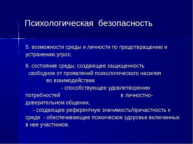 Психологическая безопасность 5. возможности среды и личности по предотвращени...