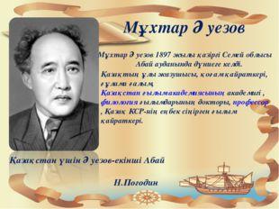 Мұхтар Әуезов1897 жылы қазіргі Семей облысы Абай ауданында дүниеге келді. Мұ