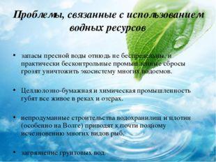 Проблемы, связанные с использованием водных ресурсов запасы пресной воды отню