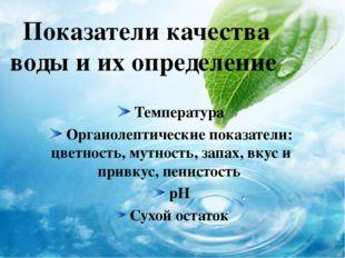 Показатели качества воды и их определение Температура Органолептические показ