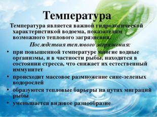 Температура Температура является важной гидрологической характеристикой водое