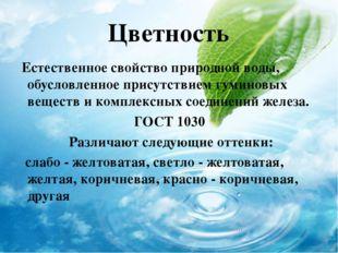 Цветность Естественное свойство природной воды, обусловленное присутствием гу