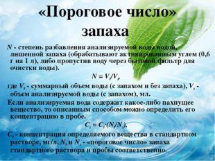 «Пороговое число» запаха N - степень разбавления анализируемой воды водой, ли
