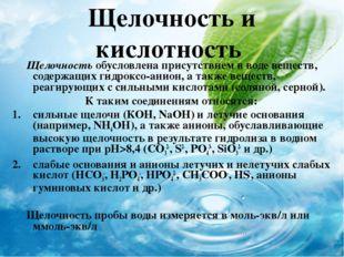 Щелочность и кислотность Щелочность обусловлена присутствием в воде веществ,