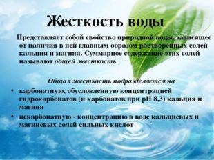 Жесткость воды Представляет собой свойство природной воды, зависящее от налич