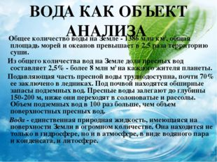 ВОДА КАК ОБЪЕКТ АНАЛИЗА Общее количество воды на Земле - 1386 млн км3, общая