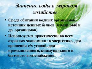 Значение воды в мировом хозяйстве Среда обитания водных организмов, источник