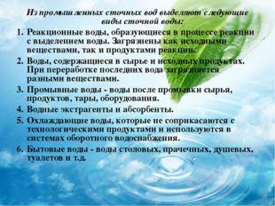 Из промышленных сточных вод выделяют следующие виды сточной воды: Реакционные