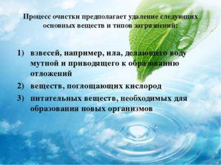 Процесс очистки предполагает удаление следующих основных веществ и типов загр