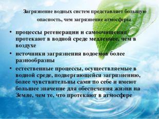 Загрязнение водных систем представляет большую опасность, чем загрязнение атм
