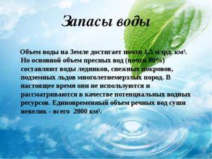 Запасы воды Объем воды на Земле достигает почти 1,5 млрд. км³. Но основной об