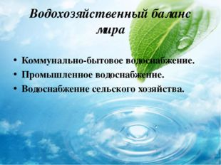 Водохозяйственный баланс мира Коммунально-бытовое водоснабжение. Промышленное